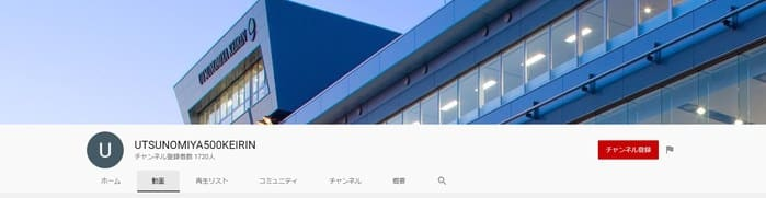 UTSUNOMIYA500KEIRIN(宇都宮)