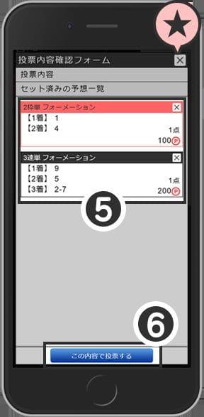 投票内容セット画面