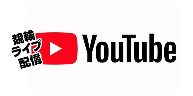 レースのライブ配信はYouTubeで観る時代!!おすすめYouTubeチャンネルをご紹介!!