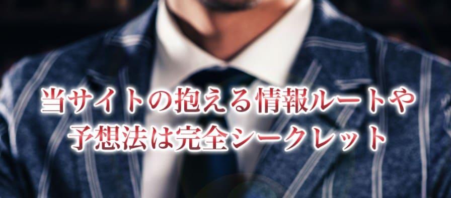 日本競輪投資会(JKI)