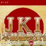 日本競輪投資会(JKI)の競輪予想全4レースと口コミを検証