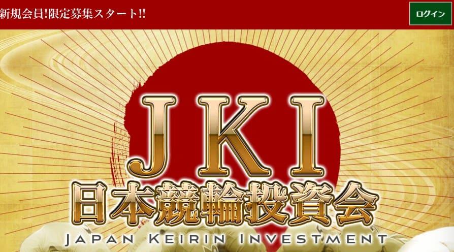 日本競輪投資会(JKI)の競輪予想全4レースの結果と口コミを検証