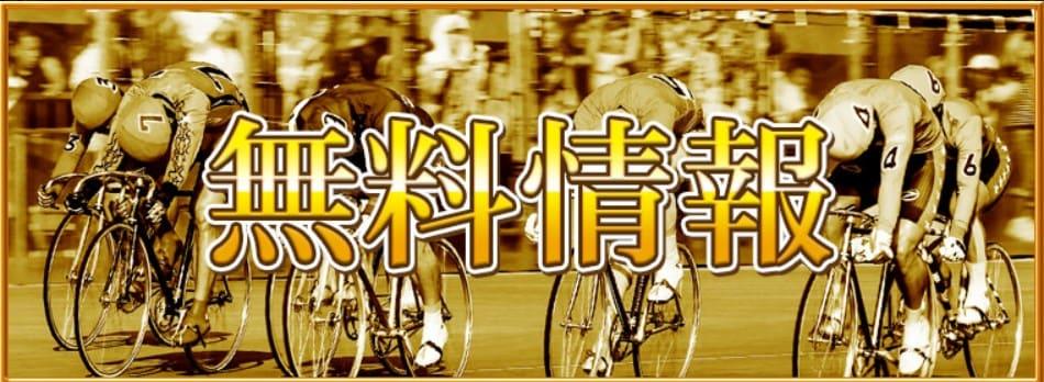 日本競輪投資会(JKI)の無料予想