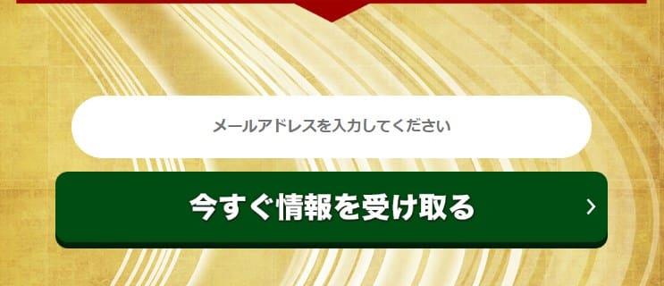 日本競輪投資会の登録方法