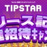 TIPSTAR(ティップスター)は元手0円で現金清算できる!?仕組みや方法を登録して検証