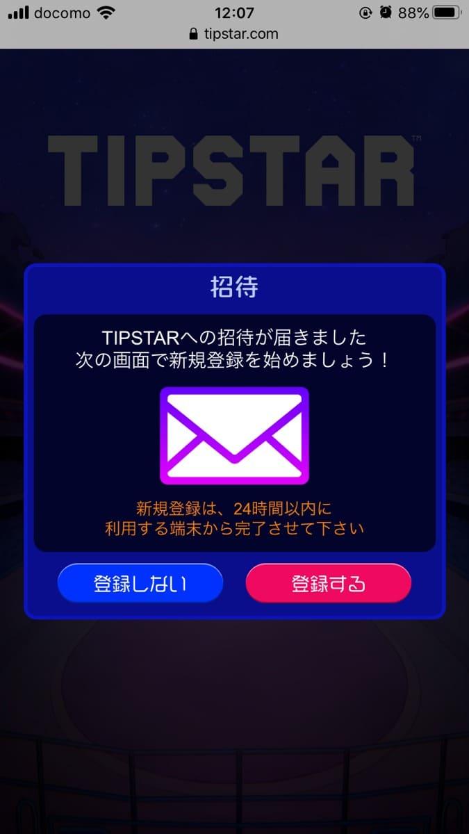 TIPSTAR(ティップスター)に紹介・招待登録してメダルを獲得する方法