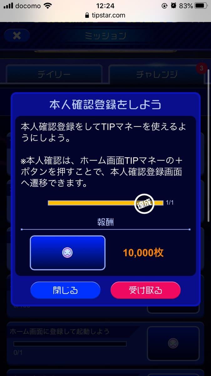 3,000円分のTIPメダル