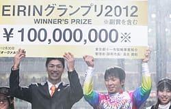 競輪グランプリー2012優勝者