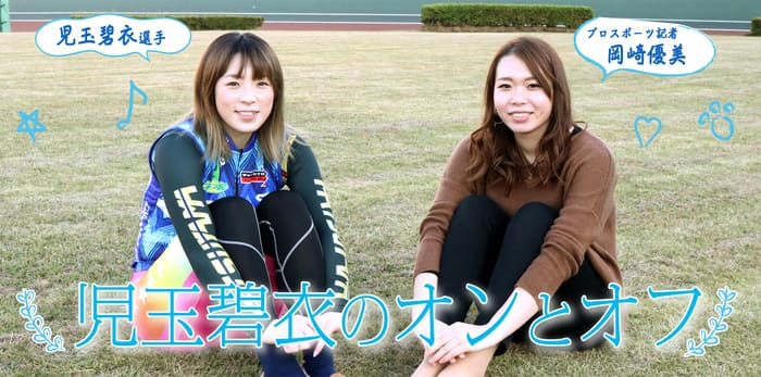 Yuumi's KEIRIN Life②