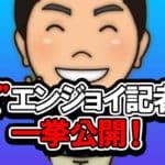 """当たる競輪!エンジョイの""""最強""""エンジョイ記者陣を一挙公開!"""