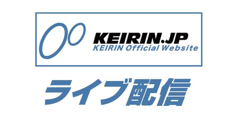 競輪jp楽しむならライブ配信100%活用しよう!