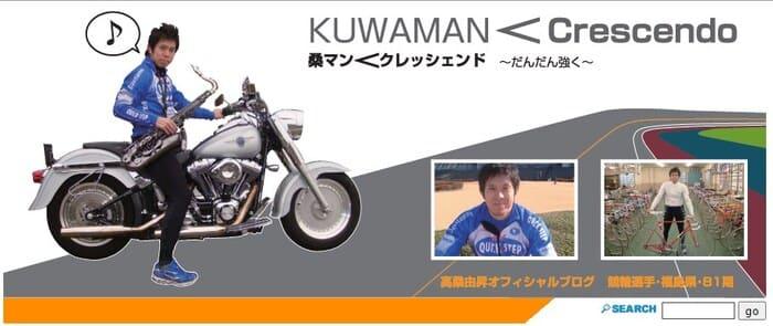 高桑由昇KUWAMAN Crescendo