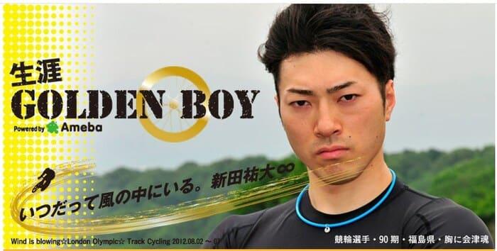新田祐大GOLDEN BOY