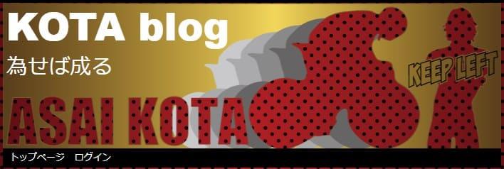 KOTA Blog
