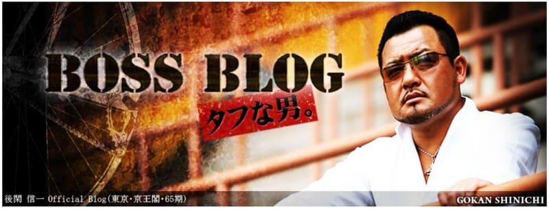 BOSS BLOG~タフな男~
