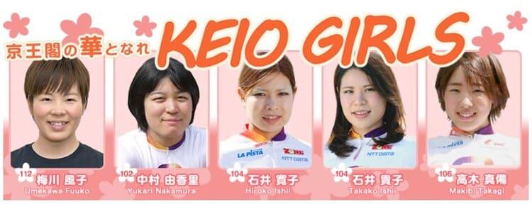 京王閣の華となれKEIO GIRLS
