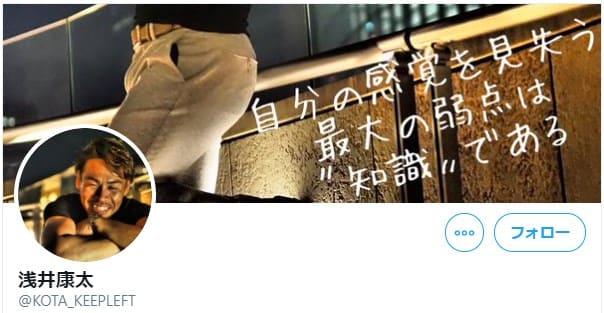 浅井康太選手 Twitter
