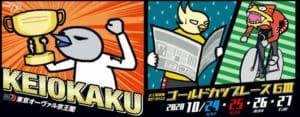 京王閣記念ゴールドカップレース2020(京王閣競輪G3)の予想!車券に絡む選手はこれ!