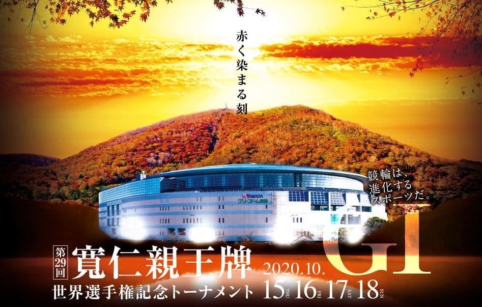 寛仁親王牌2020(前橋競輪G1)の予想!注目選手情報!観客は入れるの?