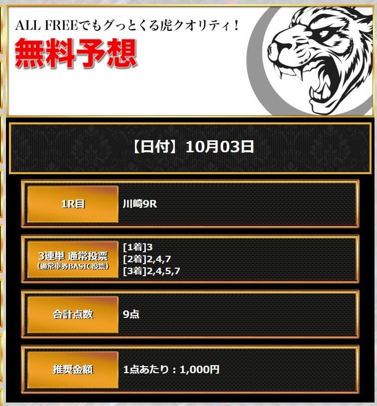 川崎9レース