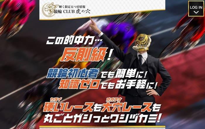 競輪 CLUB(クラブ)虎の穴の情報は優良!!評判と無料予想を検証
