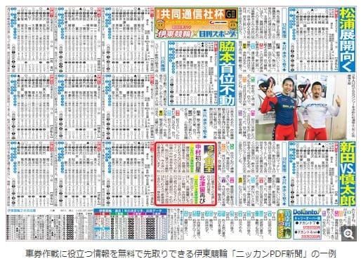 PDF新聞
