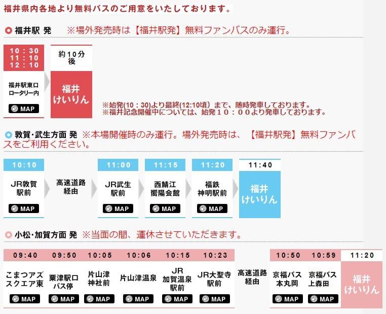 JR北陸本線・福井駅下車