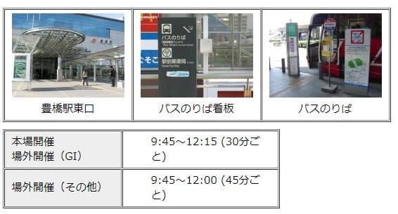 無料バス乗り場・時刻表