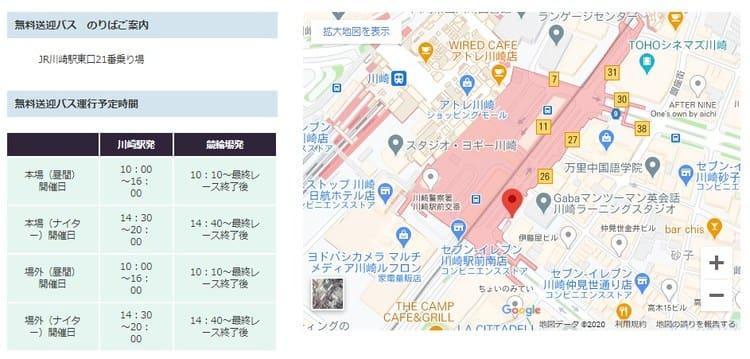 無料送迎バス乗り場・時刻表