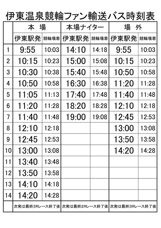 伊東駅発無料バス時刻表