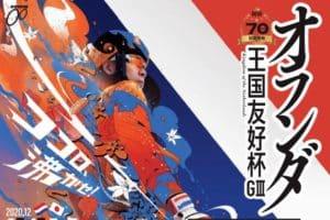 オランダ王国友好杯2020(別府競輪G3)の予想!九州と南関東の選手たちに要注目!