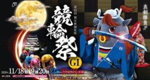 朝日新聞社杯競輪祭2020(小倉競輪G1)の予想!2020年の競輪王は誰だ!