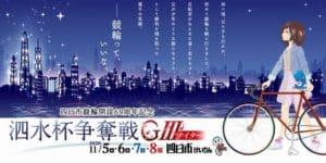 泗水杯争奪戦2020(四日市競輪G3)の予想!浅井康太が、柴崎淳が、進撃する!