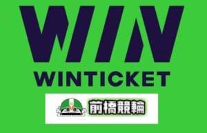 前橋競輪の競輪予想なら「WINTICKET(ウィンチケット)」の無料予想のアレンジが最強で勝つる