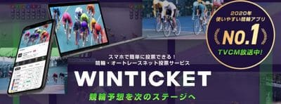 前橋競輪はWINTICKET(ウィンチケット)の無料予想で攻略する