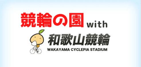 和歌山競輪が個人ブログ「競輪の園」の無料競輪予想でドル箱になるってマジ?