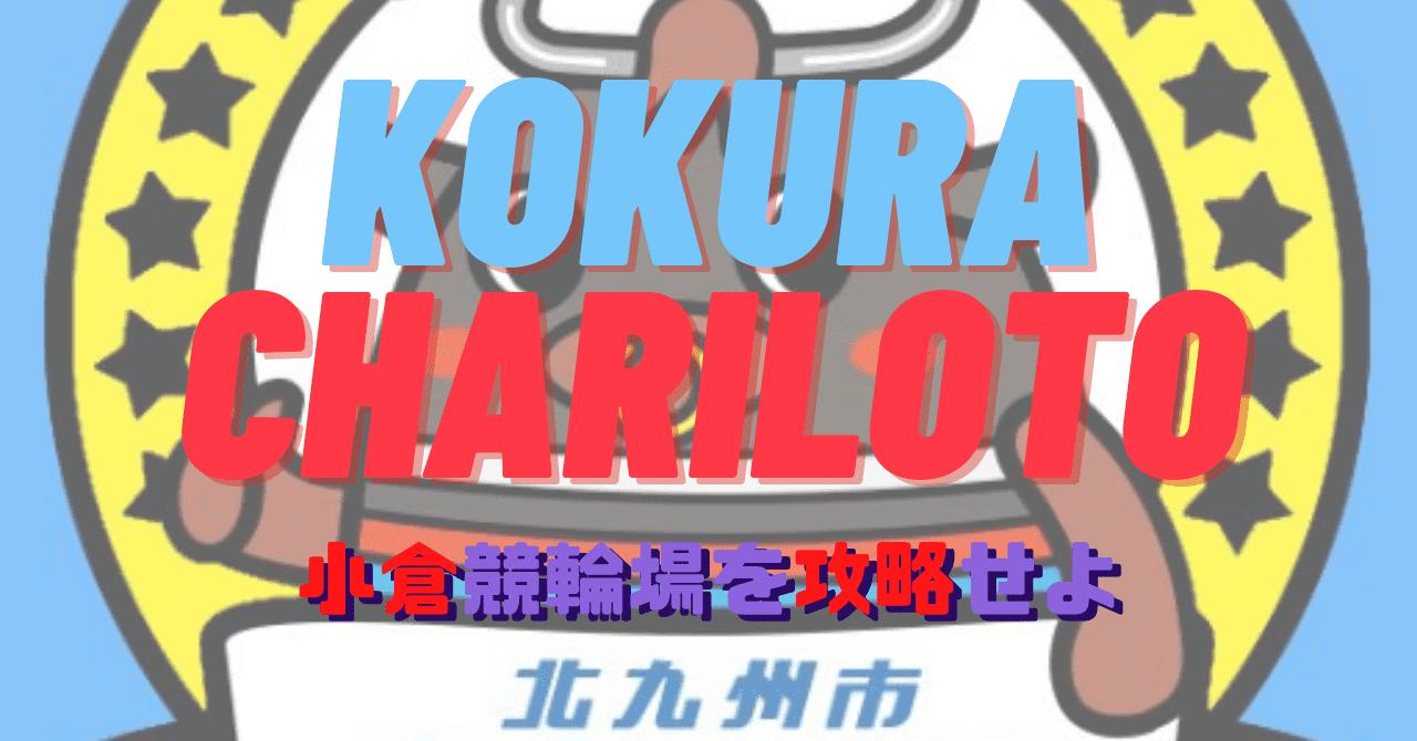 競輪発祥の地、小倉競輪場で勝つ競輪予想はチャリロトにあった!でも、「裏」を使うってどういうこと?