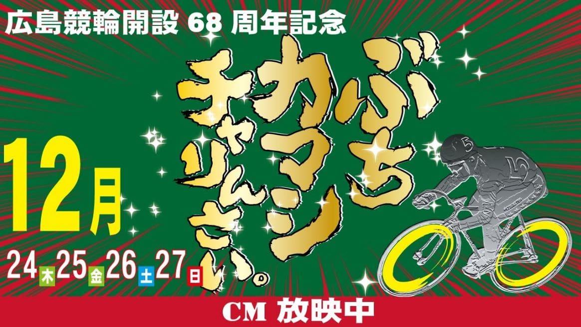 ひろしまピースカップ2020(広島競輪G3)の予想!大混戦の攻略情報を見よ!