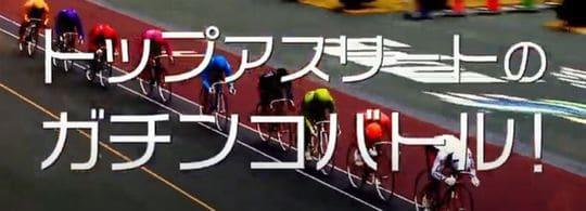ひろしまピースカップ2020(広島競輪G3)の予想のコツ