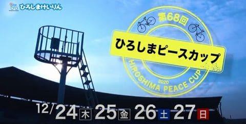ひろしまピースカップ2020(広島競輪G3)のまとめ