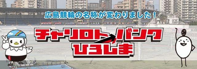 広島競輪場(チャリロトバンクひろしま)の2020年12月現在における正式名称について