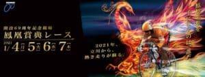 鳳凰賞典レース2021(立川競輪G3)の予想!平原康多と清水裕友の真っ向勝負!