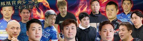 鳳凰賞典レース2021(立川競輪G3)の出場選手