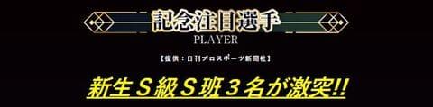 鳳凰賞典レース2021(立川競輪G3)のレース展望