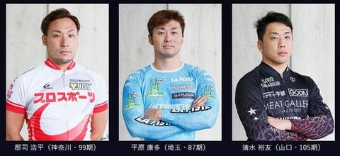 鳳凰賞典レース2021(立川競輪G3)の有力選手と注目選手
