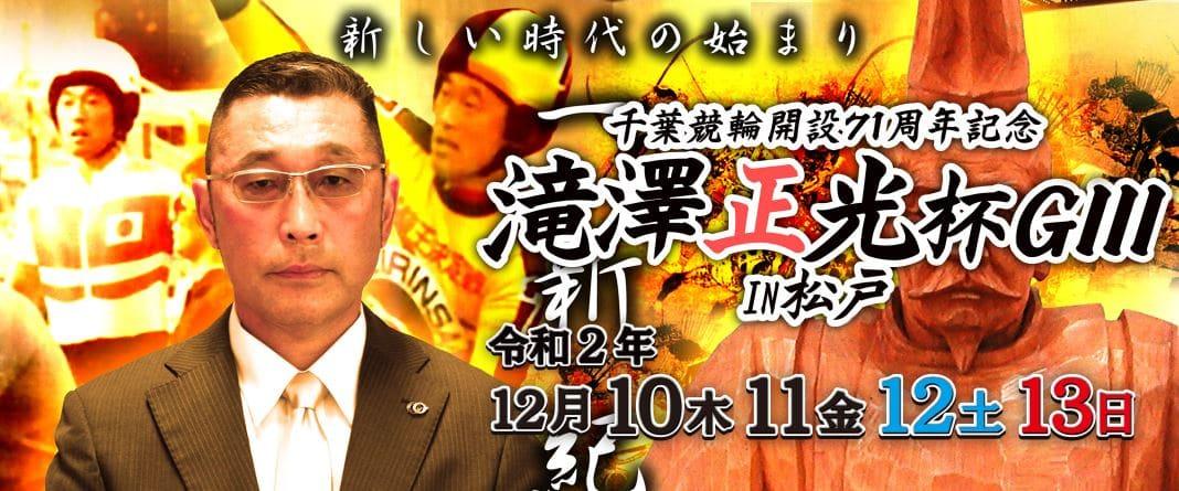 滝澤正光杯in松戸2020(千葉競輪G3)の予想!不屈の千葉の男たちが吼える!