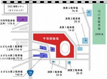 平塚競輪場への自動車でのアクセス