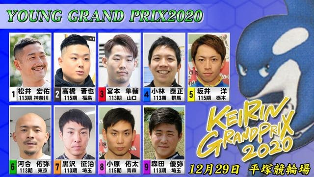 ヤンググランプリ2020