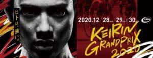 KEIRINグランプリ2020(平塚競輪GP)の予想!優勝賞金1億円の最終決戦!