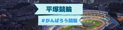 KEIRINグランプリ2020(平塚競輪GP)のまとめ